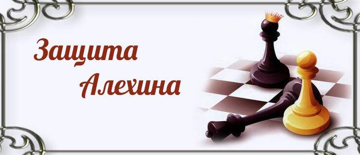 Защита-Алехина