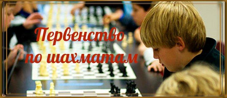 Первенство-по-шахматам