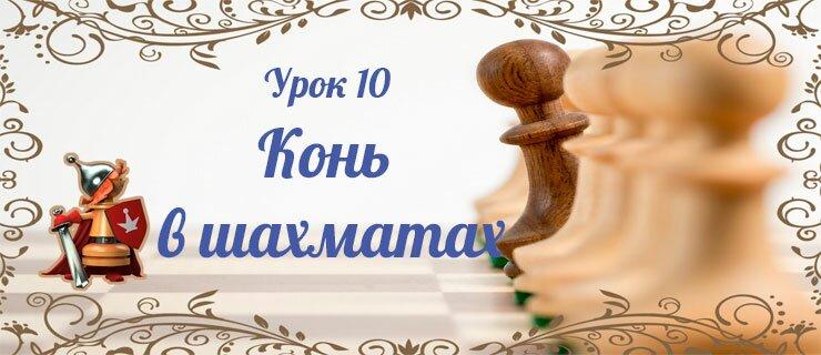 Урок-10-Конь-в-шахматах