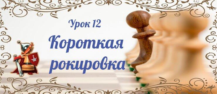 Урок-12-Короткая-рокировка