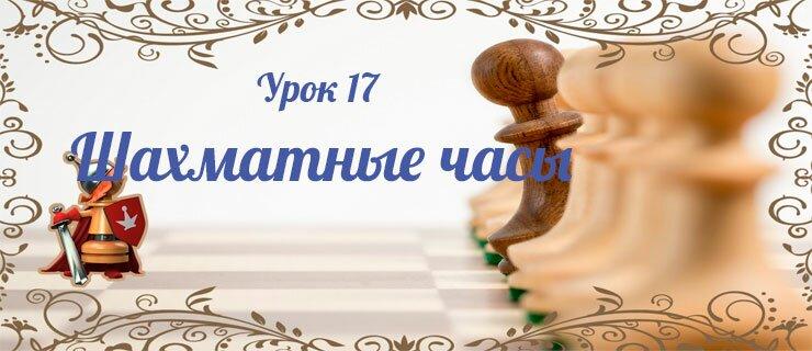 Урок-17-Шахматные-часы