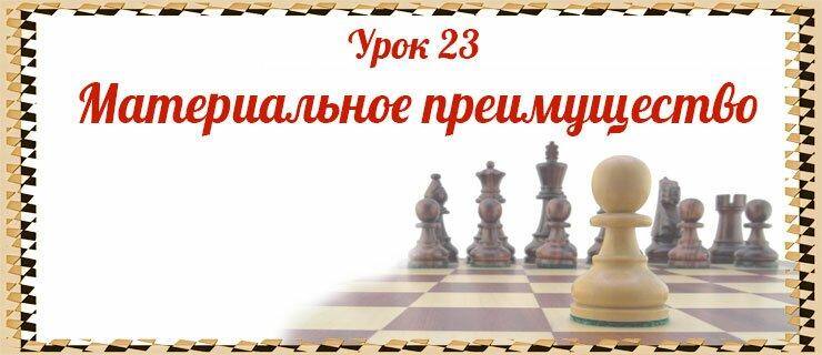 Урок-23-Материальное-преимущество