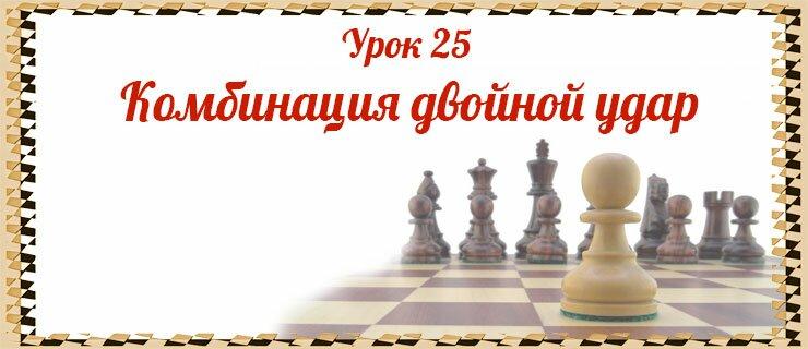Урок-25-Комбинация-двойной-удар