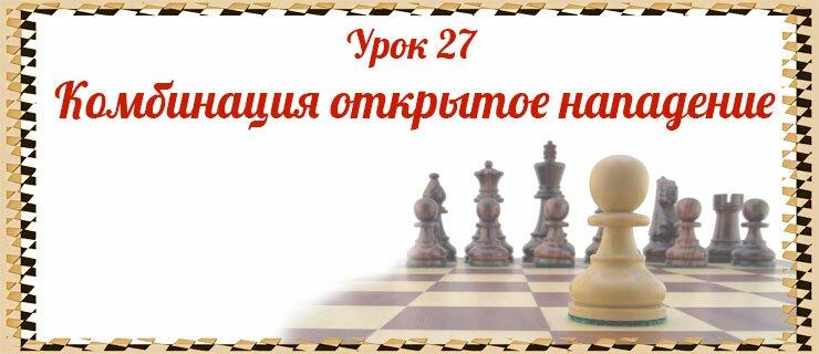 Урок-27-Комбинация-открытое-нападение