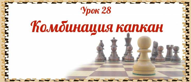 Урок-28-Комбинация-капкан