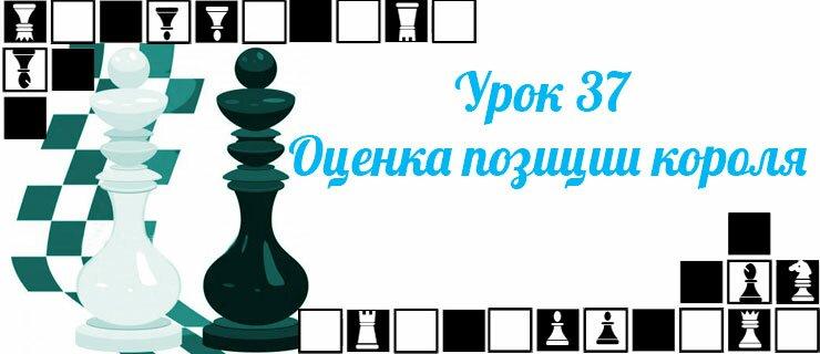 Урок-37-Оценка-позиции-короля