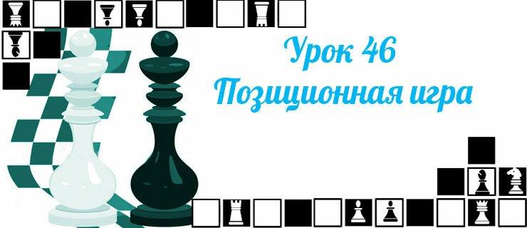 Урок-46-Позиционная-игра