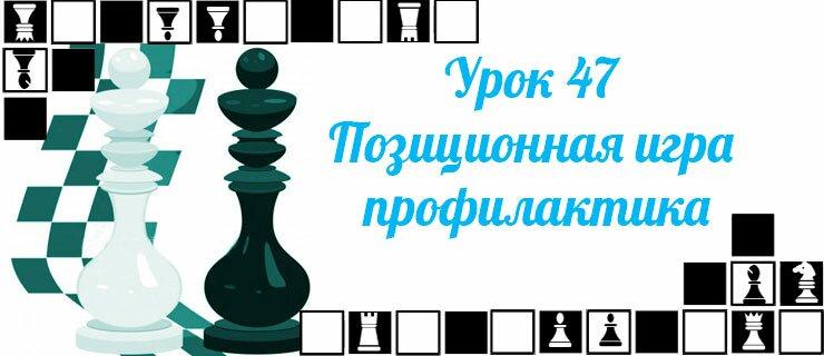 Урок-47-Позиционная-игра-—-профилактика