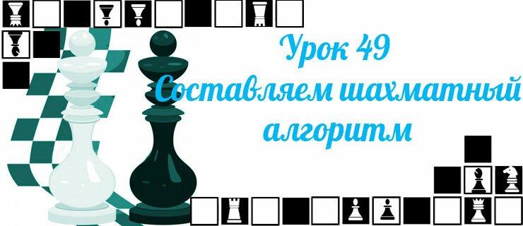 Урок-49-Составляем-шахматный-алгоритм