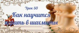Урок-50-Как-научится-играть-в-шахматы