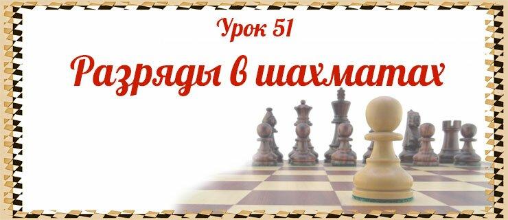 Урок 51 Разряды в шахматах