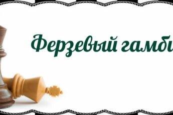 Ферзевый-гамбит