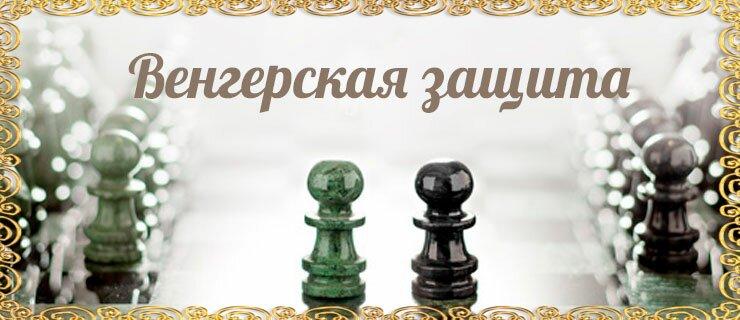 Венгерская-защита