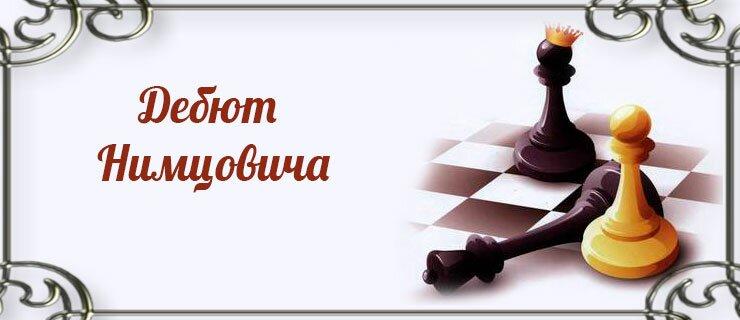 Дебют-Нимцовича