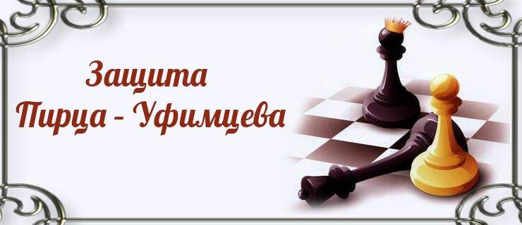 Защита-Пирца-–-Уфимцева