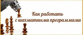 Как-работать-с-шахматными-программами