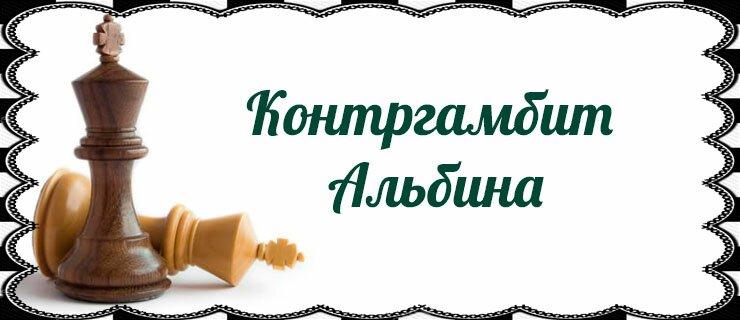 Контргамбит-Альбина