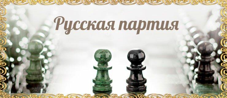 Русская-партия