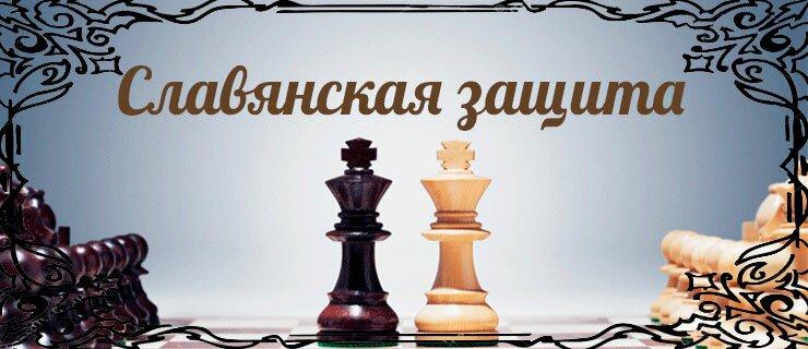 Славянская-защита