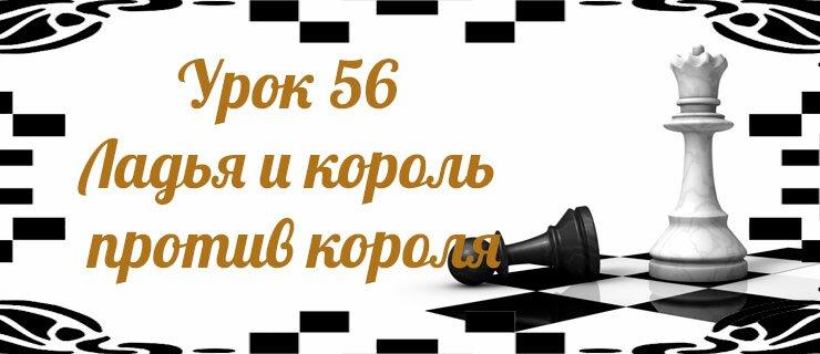 Урок-56-Ладья-и-король-против-короля