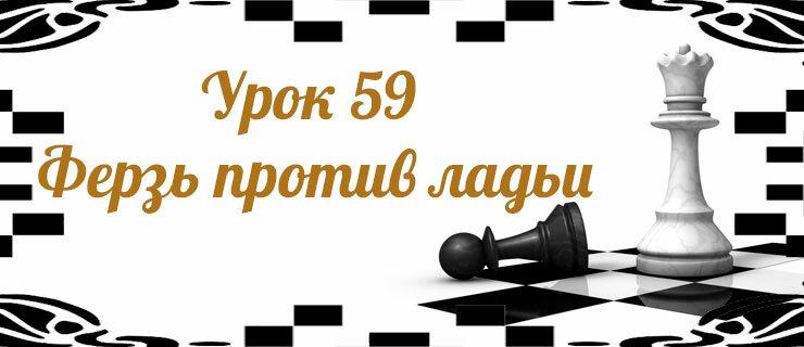 Урок-59-Ферзь-против-ладьи