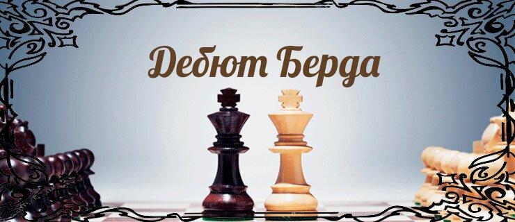 Дебют-Берда