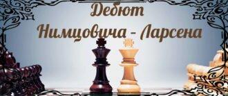 Дебют-Нимцовича-–-Ларсена