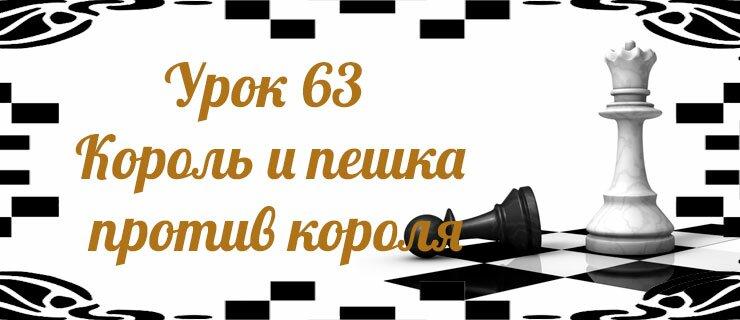 Урок-63-Король-и-пешка-против-короля