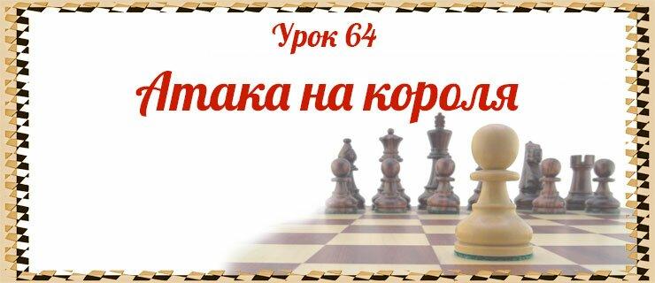 Урок-64-Атака-на-короля