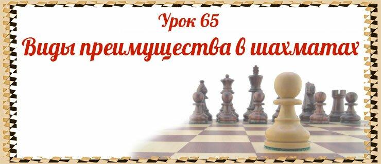 Урок-65-Виды-преимущества-в-шахматах