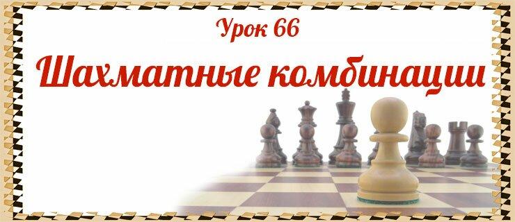 Урок-66-Шахматные-комбинации