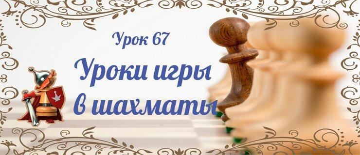 Урок-67-Уроки-игры-в-шахматы