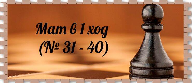 Мат-в-1-ход-(31-40)