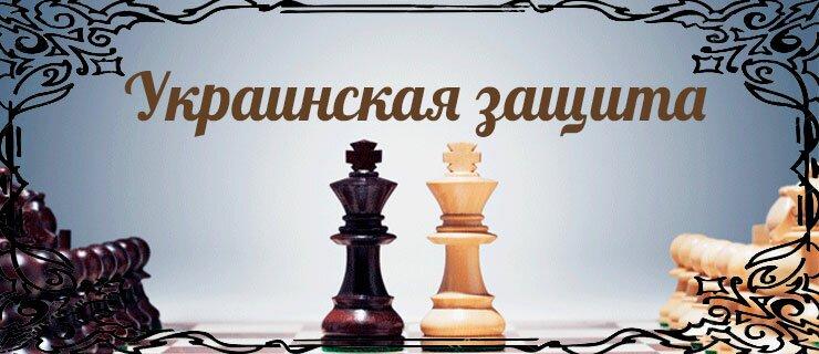 Украинская-защита