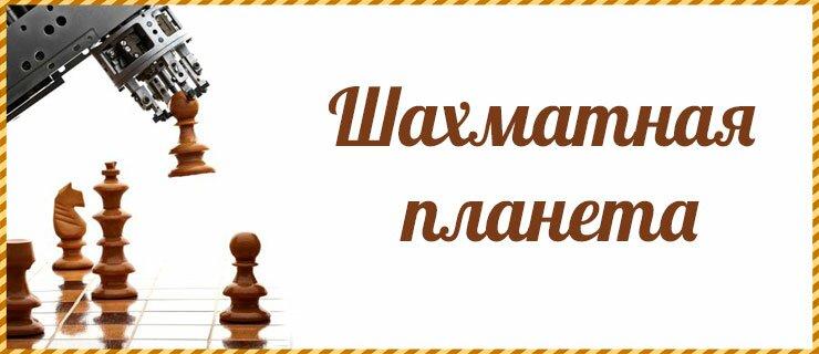 Шахматная-планета