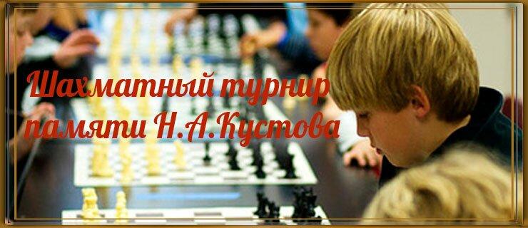 Шахматный-турнир-памяти-Н.А.Кустова