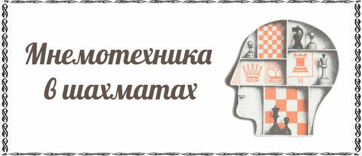 Мнемотехника-в-шахматах