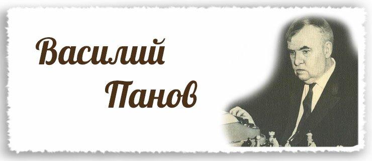 Василий Николаевич Панов