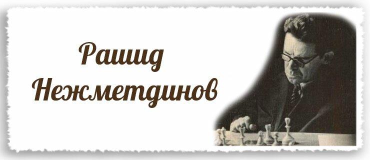 Нежметдинов Рашид Гибятович