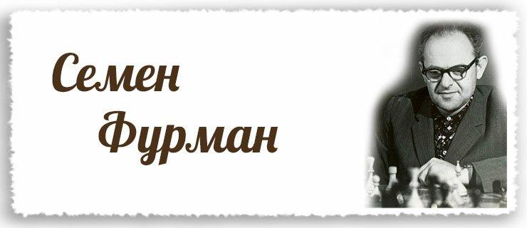 Семен Абрамович Фурман