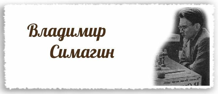Владимир Павлович Симагин