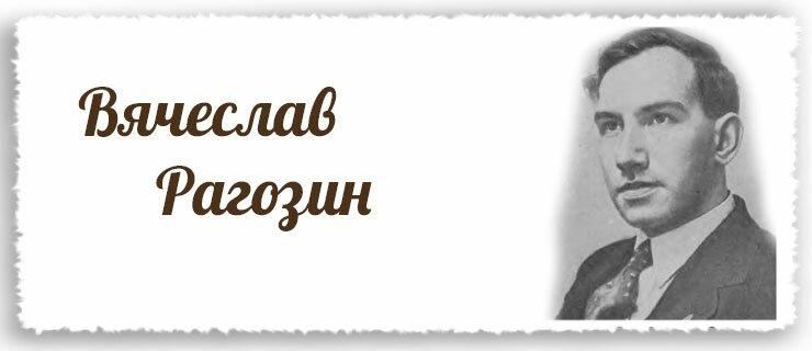 Вячеслав Васильевич Рагозин