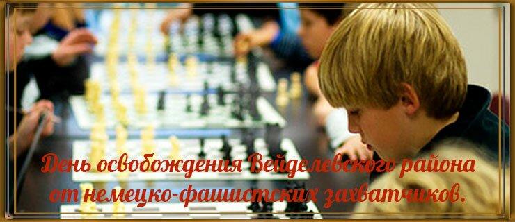 Шахматный турнир знаменательных дат
