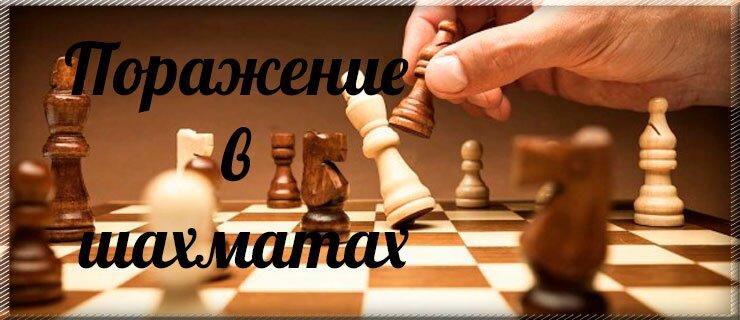 поражение-в-шахматах