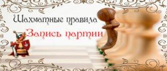 Запись шахматной партии